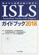 ISLSガイドブック(2018)
