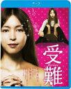 受難【Blu-ray】 [ 岩佐真悠子 ]