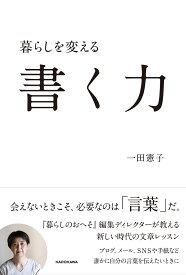 暮らしを変える書く力(1) [ 一田 憲子 ]