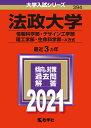 法政大学(情報科学部・デザイン工学部・理工学部・生命科学部ーA方式) 2021年版;No.394 (大学入試シリーズ) [ 教…