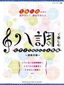 ピアノソロ ハ調で楽しむ ピアノで弾きたい人気曲 〜情熱大陸〜