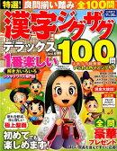 特選!漢字ジグザグデラックス(Vol.9)