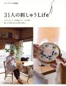 【バーゲン本】31人の刺しゅうLife