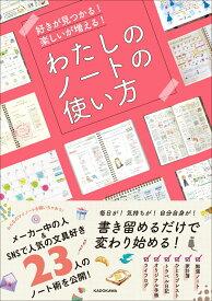 好きが見つかる! 楽しいが増える! わたしのノートの使い方 [ KADOKAWA ライフスタイル統括部 ]