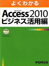 よくわかるMicrosoft Access 2010ビジネス活用編 [ 富士通エフ・オー・エム ]