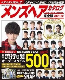 メンズヘアカタログ完全版2021-22 (コスミックムック)