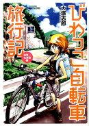 びわっこ自転車旅行記(滋賀→北海道編)