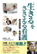 """""""生きる""""をささえる看護〜西淀病院発・希望の医療"""