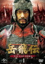 岳飛伝 -THE LAST HERO- DVD-SET1 [ ホァン・シァオミン[黄暁明] ]