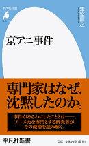 京アニ事件(948)