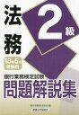 法務2級問題解説集(2018年6月受験用) 銀行業務検定試験 [ 銀行業務検定協会 ]