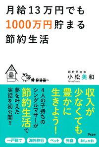 月給13万円でも1000万円貯まる節約生活