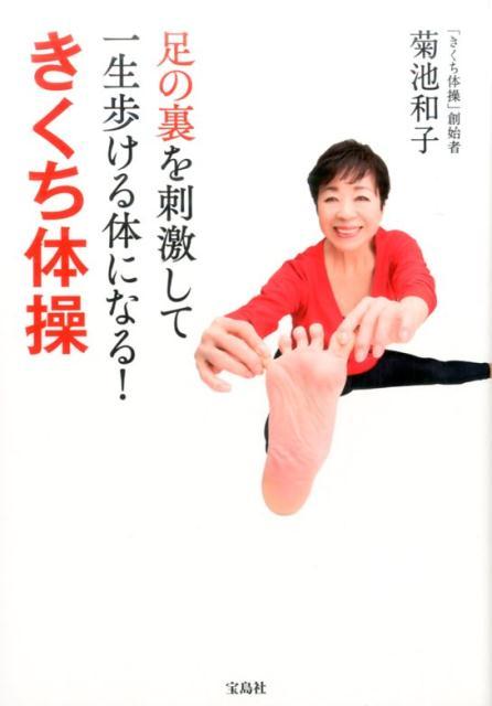 足の裏を刺激して一生歩ける体になる! きくち体操 [ 菊池和子(体操) ]
