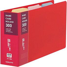 コクヨ ファイル 名刺ホルダー 替紙式 300名 赤 メイー30R 名刺ホルダー (文具(Stationary))