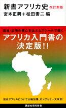 改訂新版 新書アフリカ史