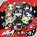 "PERSONA5 the Animation Radio ""カイトーク!"" DJCD Vol.1"