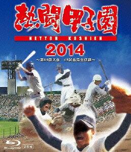 熱闘甲子園 2014 〜第96回大会 48試合完全収録〜【Blu-ray】 [ 三上大樹 ]