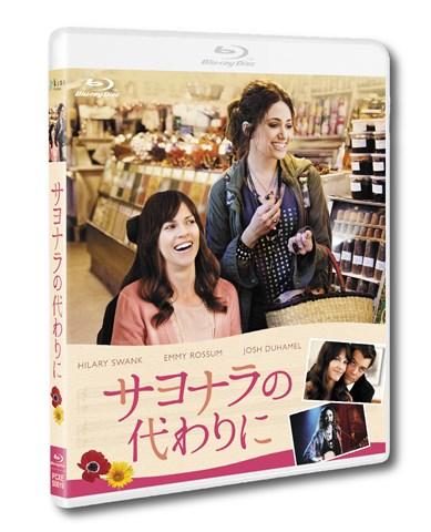 サヨナラの代わりに【Blu-ray】 [ ヒラリー・スワンク ]