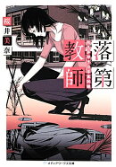 落第教師 和久井祥子の卒業試験