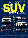 2019-2020年プレミアムSUVのすべて メルセデス初のEV-SUV、EQC登場。新型カイエ (モーターファン別冊 統括シリーズ…