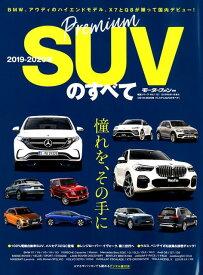 2019-2020年プレミアムSUVのすべて メルセデス初のEV-SUV、EQC登場。新型カイエ (モーターファン別冊 統括シリーズ vol.118)