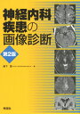 神経内科疾患の画像診断 第2版 [ 柳下 章 ]