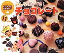 みんなだいすき!チョコレート第2版