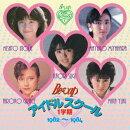 Be-Vap アイドルスクール 1学期 1982〜1984