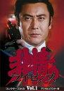 非情のライセンス 第1シリーズ コレクターズDVD VOL.1 <デジタルリマスター版> [ 天知茂 ]