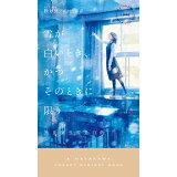雪が白いとき、かつそのときに限り (HAYAKAWA POCKET MYSTERY BOOKS)