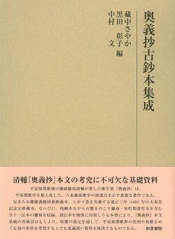 奥義抄古鈔本集成