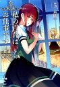 私の百合はお仕事です!5 (百合姫コミックス) [ 未幡 ]