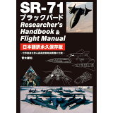 SR-71ブラックバード Researcher's Handbook&Fligh
