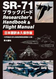 SR-71 ブラックバード Researcher's Handbook&Flight Manual 日本語訳永久保存版 [ 青木謙知 ]