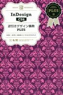 InDesign CS6逆引きデザイン事典PLUS