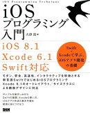 iOSプログラミング入門