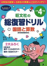 総復習ドリル国語と算数(小学4年生) 4年生の復習と5年生の準備は、これでバッチリ!
