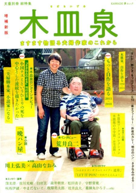 木皿泉 増補新版 (文藝別冊) [ 河出書房新社編集部 ]