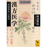 漢方医学 (講談社学術文庫)