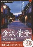 大人絶景旅金沢・能登加賀温泉郷