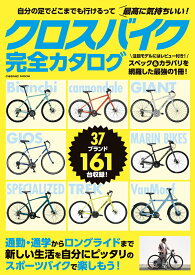 クロスバイク完全カタログ (コスミックムック)