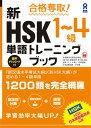 合格奪取!新HSK1〜4級単語トレーニングブック [ 外語教学与研究出版社 ]
