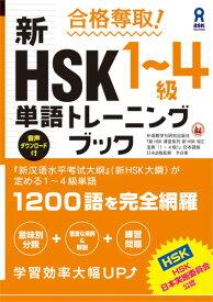 合格奪取!新HSK1~4級単語トレーニングブック [ 外語教学与研究出版社 ]