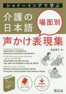 シャドーイングで学ぶ介護の日本語 場面別声かけ表現集