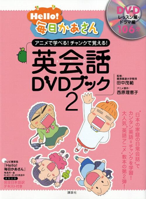 毎日かあさん英会話DVDブック(2) アニメで学べる!チャンクで