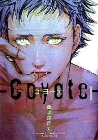 コヨーテ 1 (ダリアコミックス) [ 座裏屋 蘭丸 ]