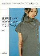 【バーゲン本】直線縫いでダダダッとつくるワンピース