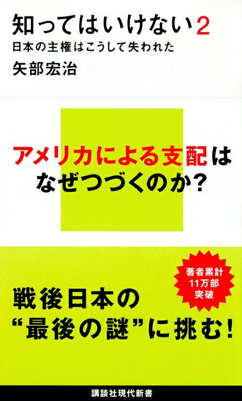 知ってはいけない2 日本の主権はこうして失われた (講談社現代新書) [ 矢部 宏治 ]