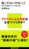 知ってはいけない(2) 日本の主権はこうして失われた (講談社現代新書)