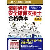 情報処理安全確保支援士合格教本(令和02年【春期】【秋期】)